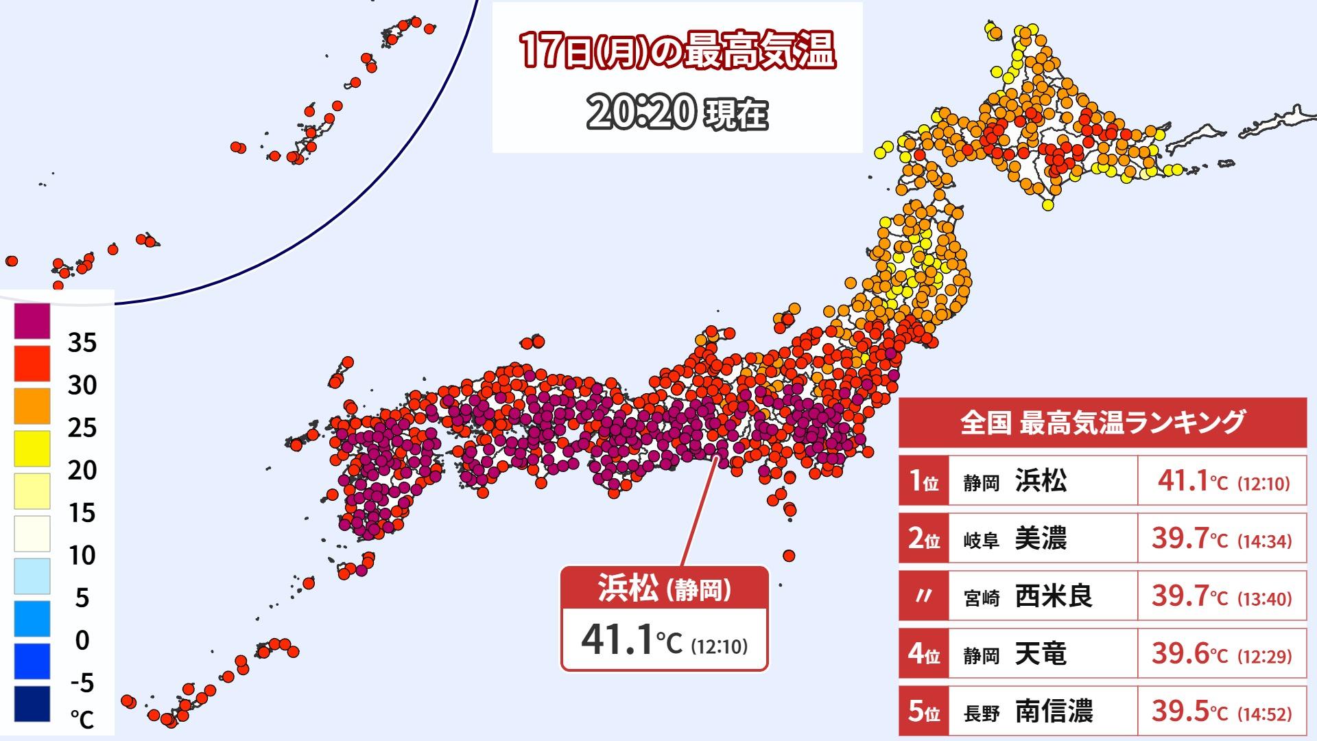 気温 全国 ランキング 最高 気象庁|最新の気象データ