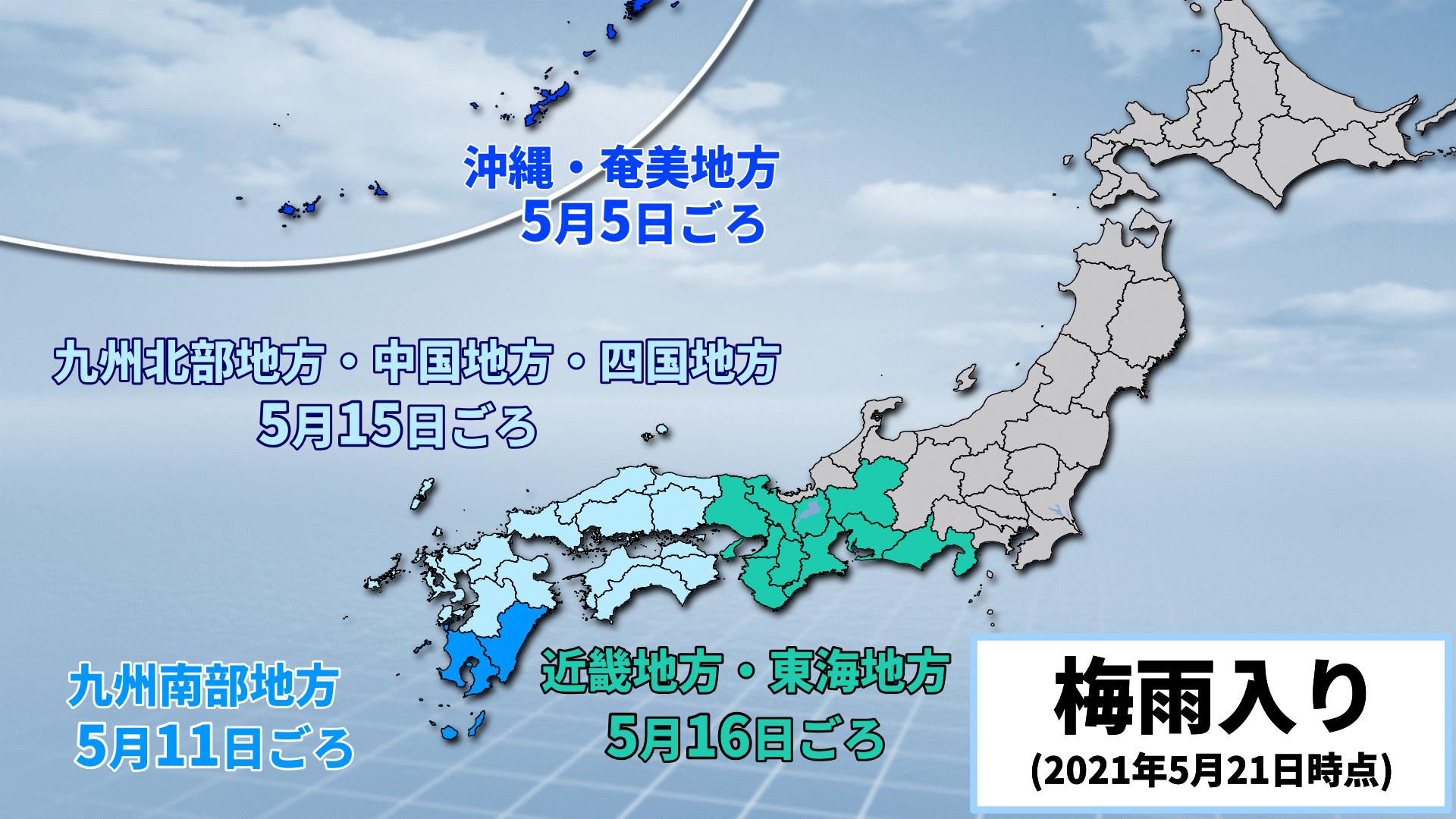 梅雨入り(5月21日時点)