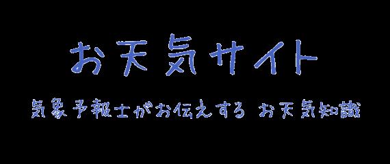 お天気サイト